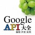 算起来,用Google API来开发web系统已经有1年多了 […]