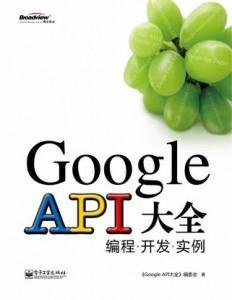 google-api-bible-face