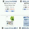 上网第一周,《Google API大全》已经名列中国互动出版 […]
